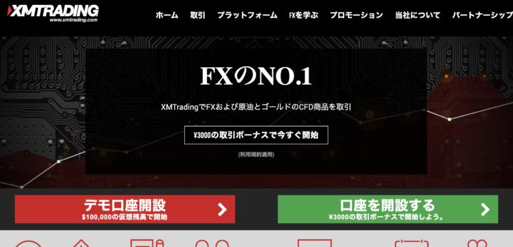 XM Trading 公式サイト トップページ