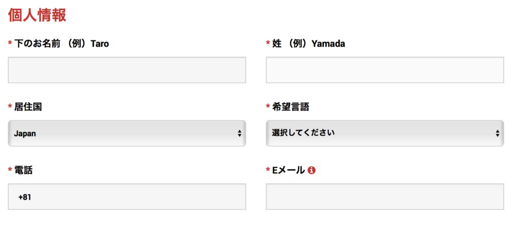 XMリアル口座開設の個人情報入力画面