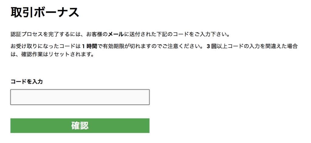 口座開設獲得のための認証コード入力画面
