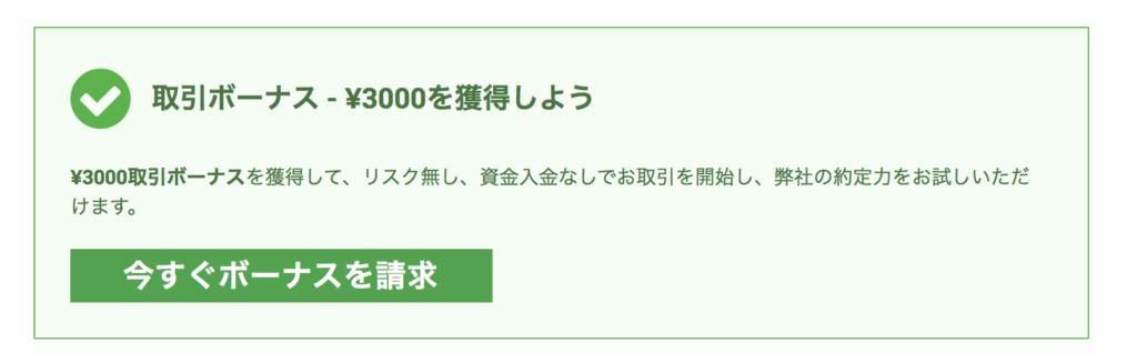 口座開設ボーナス¥3,000獲得ができる旨の表示