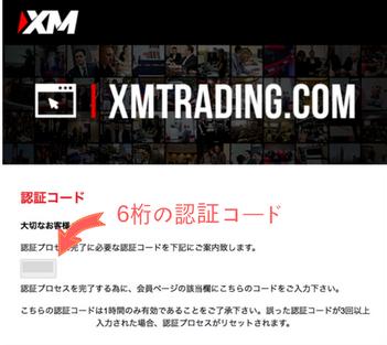 認証コードが書かれたXMからの受信メール