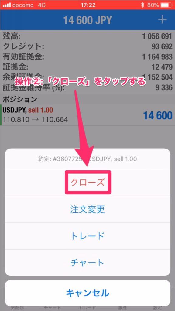 スマホのMT4アプリの決済操作手順②