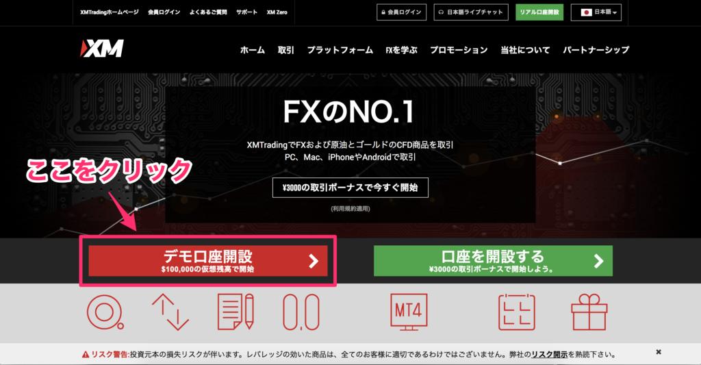 XM公式サイトのトップページの画像
