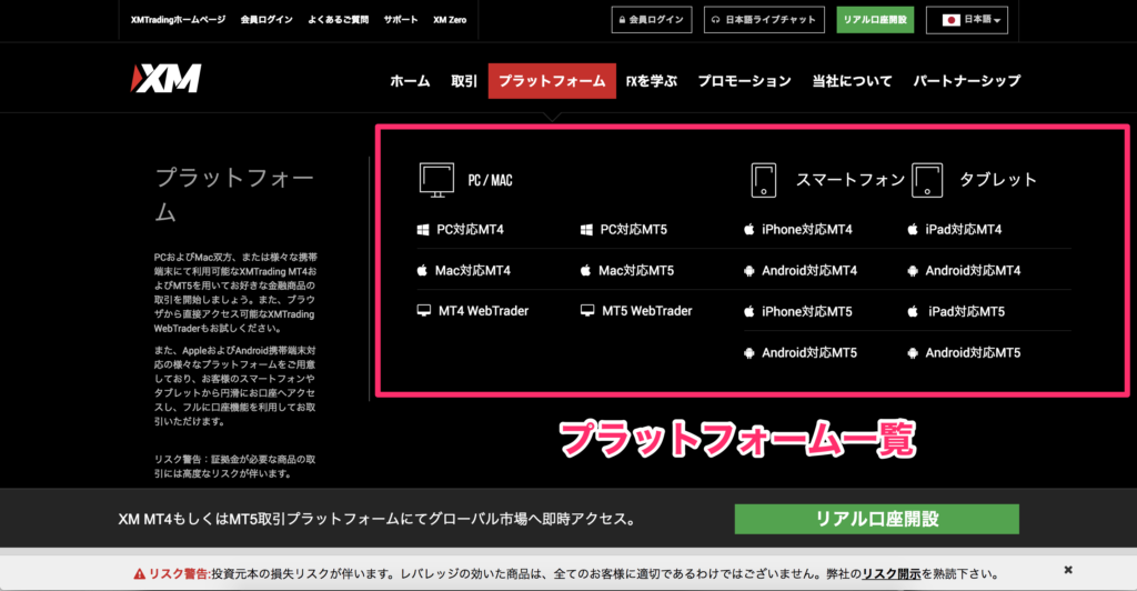 XM公式サイトのプラットフォーム一覧のページの画像