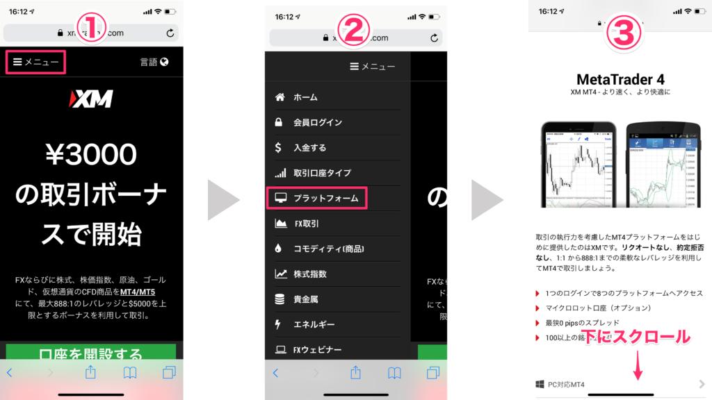 iPhoneでMT4をインストールする手順を説明した画像