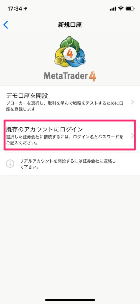 iPhoneのMT4にログインする手順を説明している画像