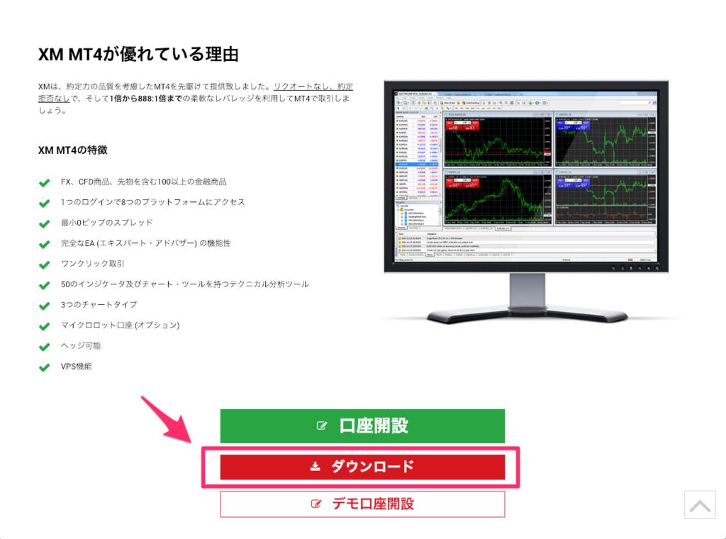 PC版のMT4ダウンロード画面