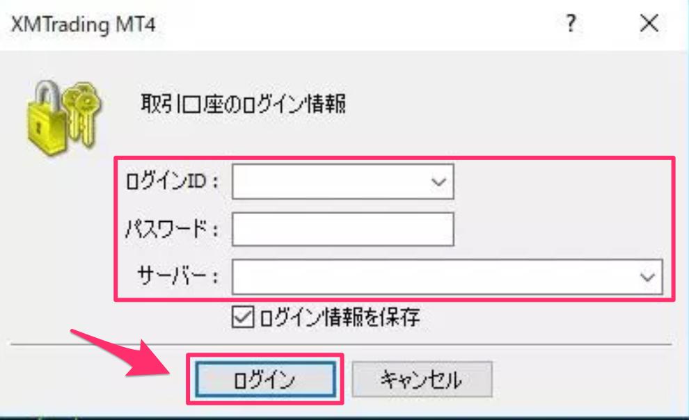 取引口座にログインするための情報を入力する画面