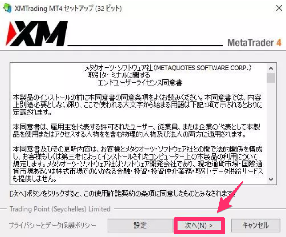 MT4がデバイスに変更を加えることを許可する画面