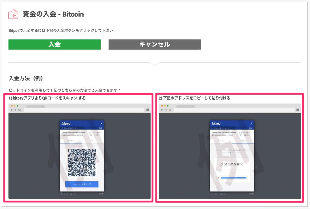 ビットコイン入金方法選択