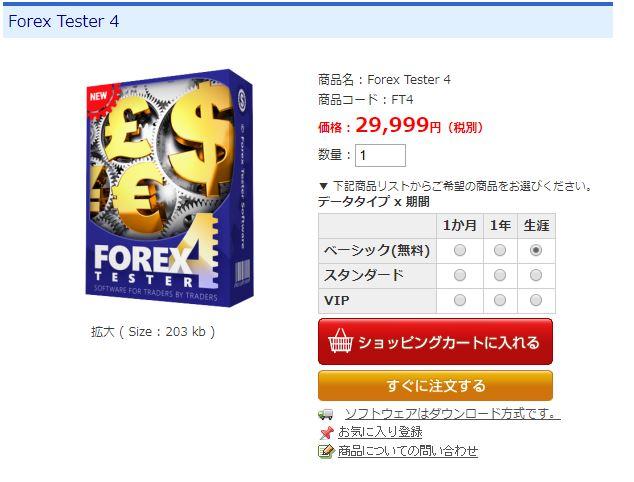 フォレックステスター4購入画面