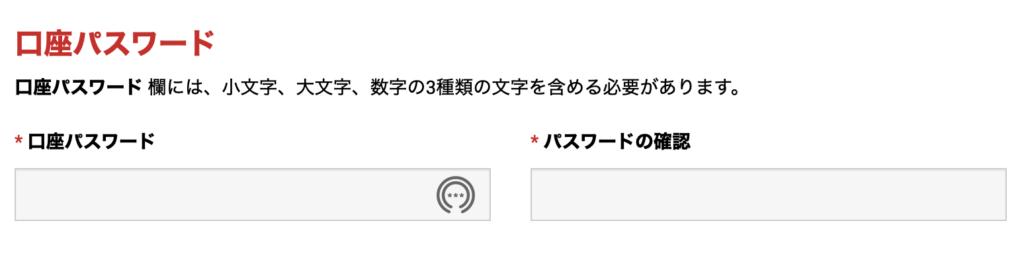 XMリアル口座開設の口座パスワードの入力画面