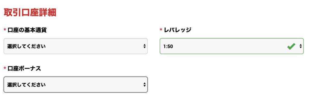 XMリアル口座開設手続きの取引口座詳細入力画面