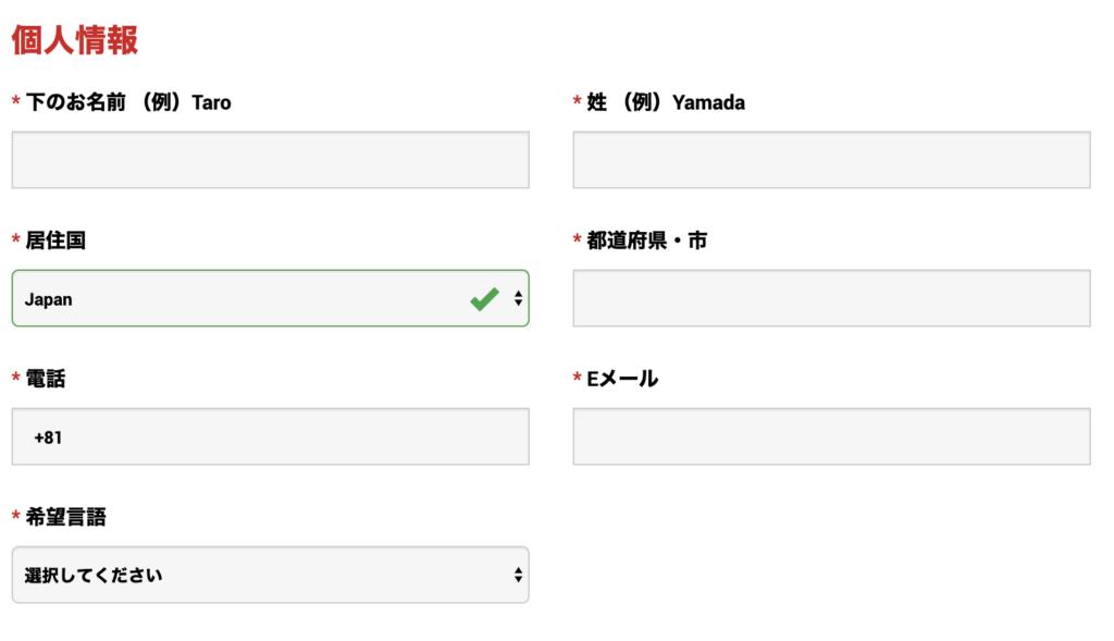 XMデモ口座開設の個人情報入力画面