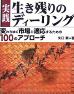実践 生き残りディーリング 変わりゆく市場に適応するための100のアプローチ